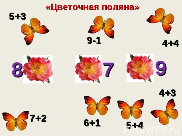 5+3 9-1 4+4 7+2 6+1 5+4 4+3 7 8 9 «Цветочная поляна»