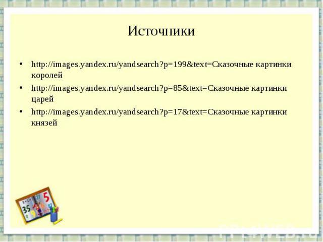 Источники http://images.yandex.ru/yandsearch?p=199&text=Сказочные картинки королей http://images.yandex.ru/yandsearch?p=85&text=Сказочные картинки царей http://images.yandex.ru/yandsearch?p=17&text=Сказочные картинки князей