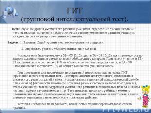 ГИТ (групповой интеллектуальный тест). Цель: изучение уровня умственного развити