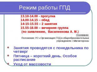 Режим работы ГПД 13.10-14.00 - прогулка 14.00-14.15 – обед 14-15-15.55 – 2 занят