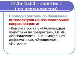 14.15-15.00 – занятие 1 ( со всем классом) Проводит учитель по предметам интелле