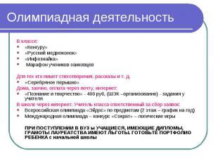 Олимпиадная деятельность В классе: «Кенгуру» «Русский медвежонок» «Инфознайка» М
