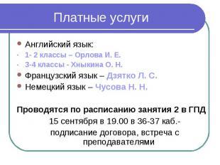 Платные услуги Английский язык: 1- 2 классы – Орлова И. Е. 3-4 классы - Хныкина