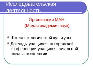 Исследовательская деятельность Организация МАН (Малая академия наук) Школа эколо