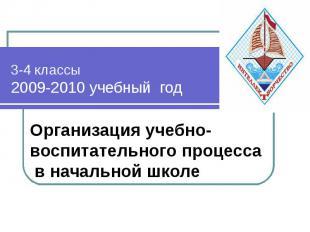 3-4 классы 2009-2010 учебный год Организация учебно-воспитательного процесса в н