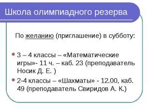 Школа олимпиадного резерва По желанию (приглашение) в субботу: 3 – 4 классы – «М