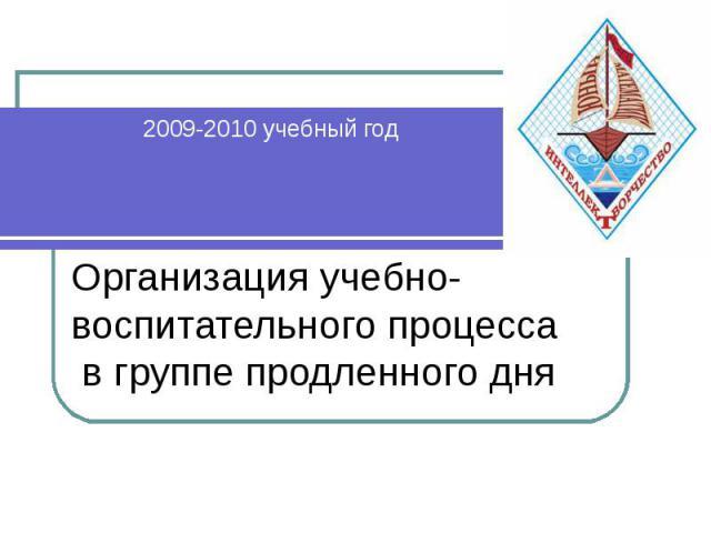 Организация учебно-воспитательного процесса в группе продленного дня 2009-2010 учебный год