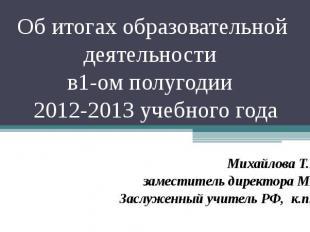Об итогах образовательной деятельности в1-ом полугодии 2012-2013 учебного года М