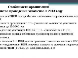 Особенности организации пунктов проведения экзаменов в 2013 году Организация РЦО
