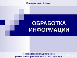 Пестова Ирина Владимировна, учитель информатики МОУ СОШ п.Донское Информатика, 5