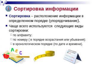 Сортировка информации Сортировка – расположение информации в определенном порядк