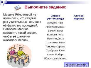 Яблочкова Марина Щукин Роберт Храброва Катя Тополев Сережа Стрелкова Валя Иволги