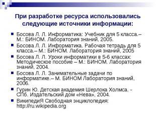При разработке ресурса использовались следующие источники информации: Босова Л.