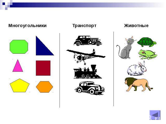 Многоугольники Транспорт Животные