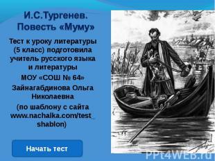 Тест к уроку литературы (5 класс) подготовила учитель русского языка и литератур
