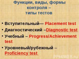 Функции, виды, формы контроля – типы тестов Вступительный— Placement test Диагно