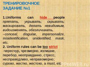 ТРЕНИРОВОЧНОЕ ЗАДАНИЕ №1 Uniforms can hide people прятать, укрывать; скрывать; м