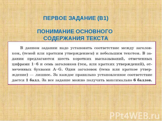 ПЕРВОЕ ЗАДАНИЕ (В1) ПОНИМАНИЕ ОСНОВНОГО СОДЕРЖАНИЯ ТЕКСТА
