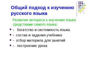 Общий подход к изучению русского языка Развитие интереса к изучению языка средст