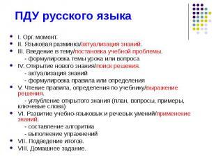 ПДУ русского языка I. Орг. момент. II. Языковая разминка/актуализация знаний. II