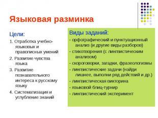 Языковая разминка Цели: 1. Отработка учебно-языковых и правописных умений 2. Раз