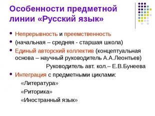 Особенности предметной линии «Русский язык» Непрерывность и преемственность (нач