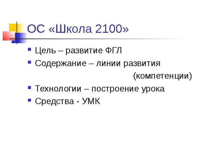 ОС «Школа 2100» Цель – развитие ФГЛ Содержание – линии развития (компетенции) Технологии – построение урока Средства - УМК
