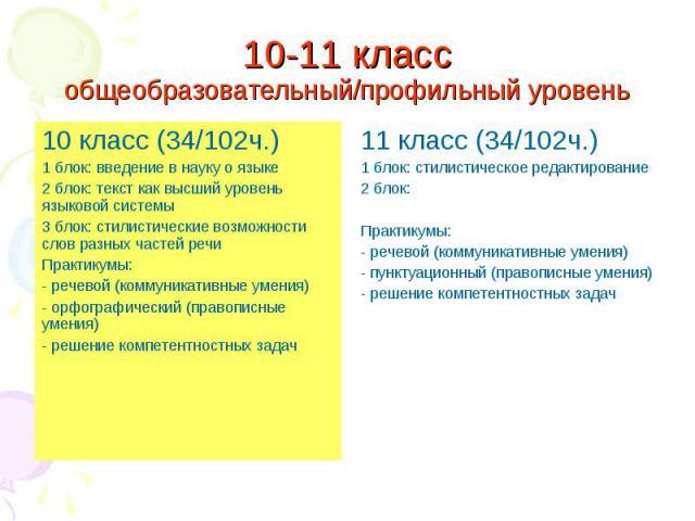 10 класс (34/102ч.) 1 блок: введение в науку о языке 2 блок: текст как высший уровень языковой системы 3 блок: стилистические возможности слов разных частей речи Практикумы: - речевой (коммуникативные умения) - орфографический (правописные умения) -…