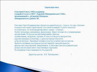 Характеристика Елисеевой Ольги, 1992г рождения, учащейся 9 класса МОУ «Карабай-Ш