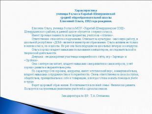 Характеристика ученицы 9 класса Карабай-Шемуршинской средней общеобразовательной