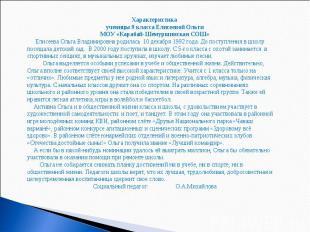 Характеристика ученицы 9 класса Елисеевой Ольги МОУ «Карабай-Шемуршинская СОШ» Е