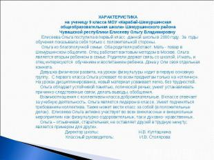 ХАРАКТЕРИСТИКА на ученицу 9 класса МОУ «Карабай-Шемуршинская общеобразовательная