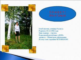 П Р И В Е Т ! Это я, Ольга! Оля Елисеева, ученица 9 класса Родилась 10.12.1992 г