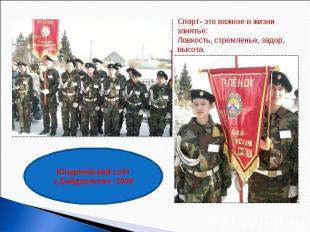 Юнармейский слёт с.Байдеряково -2009 Спорт- это важное в жизни занятье: Ловкость