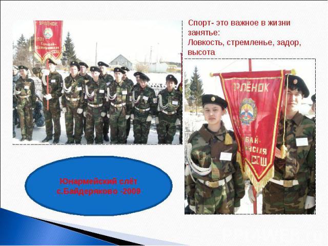 Юнармейский слёт с.Байдеряково -2009 Спорт- это важное в жизни занятье: Ловкость, стремленье, задор, высота
