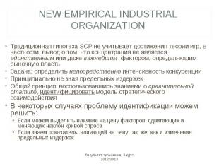 NEW EMPIRICAL INDUSTRIAL ORGANIZATION Традиционная гипотеза SCP не учитывает дос