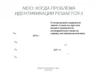 NEIO: КОГДА ПРОБЛЕМА ИДЕНТИФИКАЦИИ РЕШАЕТСЯ-1 Факультет экономики, 3 курс 2012/2