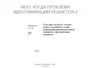 NEIO: КОГДА ПРОБЛЕМА ИДЕНТИФИКАЦИИ РЕШАЕТСЯ-2 Факультет экономики, 3 курс 2012/2