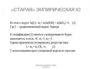 «СТАРАЯ» ЭМПИРИЧЕСКАЯ IO Факультет экономики, 3 курс 2012/2013