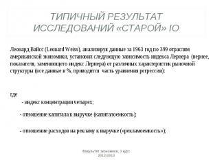 ТИПИЧНЫЙ РЕЗУЛЬТАТ ИССЛЕДОВАНИЙ «СТАРОЙ» IO Факультет экономики, 3 курс 2012/201