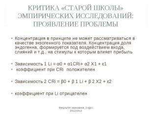 КРИТИКА «СТАРОЙ ШКОЛЫ» ЭМПИРИЧЕСКИХ ИССЛЕДОВАНИЙ: ПРОЯВЛЕНИЕ ПРОБЛЕМЫ Концентрац