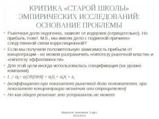 КРИТИКА «СТАРОЙ ШКОЛЫ» ЭМПИРИЧЕСКИХ ИССЛЕДОВАНИЙ: ОСНОВАНИЕ ПРОБЛЕМЫ Рыночная до