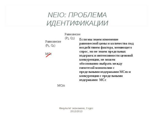 NEIO: ПРОБЛЕМА ИДЕНТИФИКАЦИИ Факультет экономики, 3 курс 2012/2013