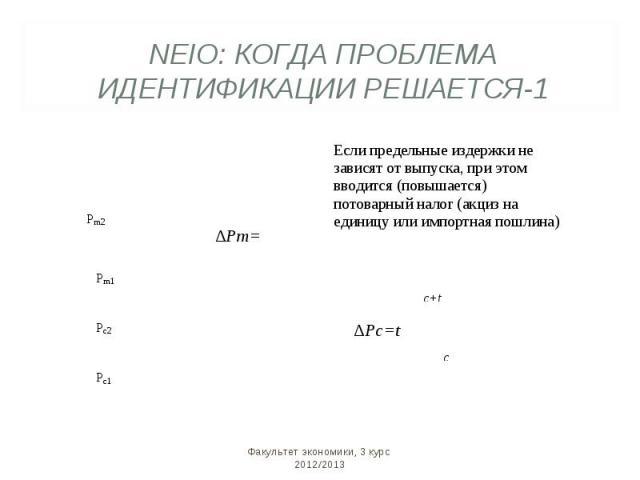NEIO: КОГДА ПРОБЛЕМА ИДЕНТИФИКАЦИИ РЕШАЕТСЯ-1 Факультет экономики, 3 курс 2012/2013