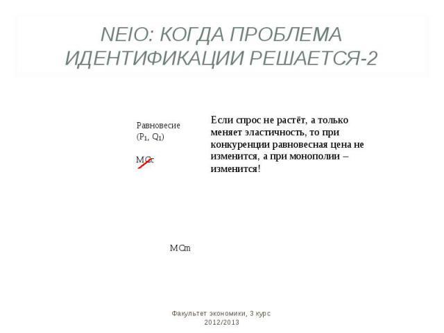 NEIO: КОГДА ПРОБЛЕМА ИДЕНТИФИКАЦИИ РЕШАЕТСЯ-2 Факультет экономики, 3 курс 2012/2013