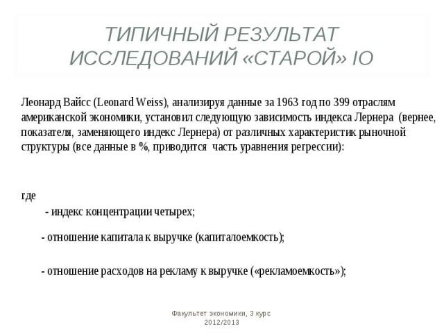 ТИПИЧНЫЙ РЕЗУЛЬТАТ ИССЛЕДОВАНИЙ «СТАРОЙ» IO Факультет экономики, 3 курс 2012/2013