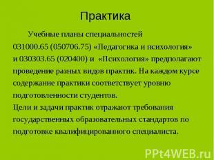 Практика Учебные планы специальностей 031000.65 (050706.75) «Педагогика и психол