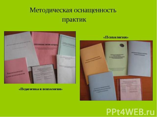 «Педагогика и психология» «Психология» Методическая оснащенность практик