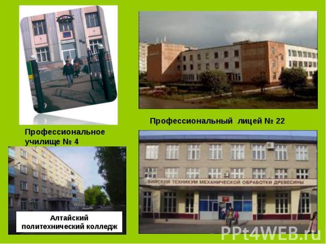 Профессиональное училище № 4 Профессиональный лицей № 22 Алтайский политехнический колледж