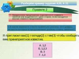 1.В каком варианте ответа правильно указаны все цифры, на месте которых в предло